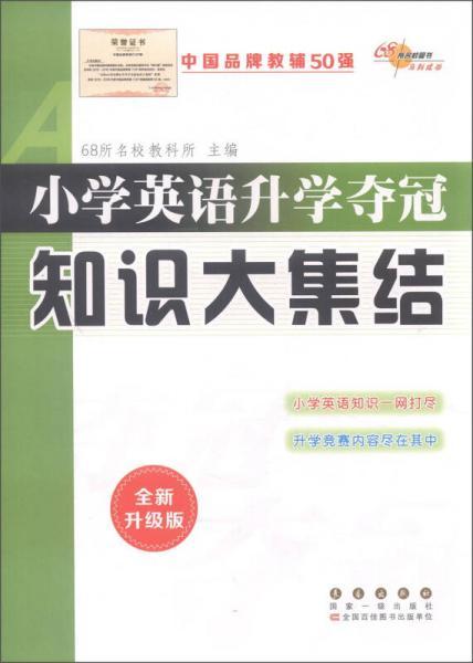 68所名校图书 小学英语升学夺冠知识大集结(全新升级版)