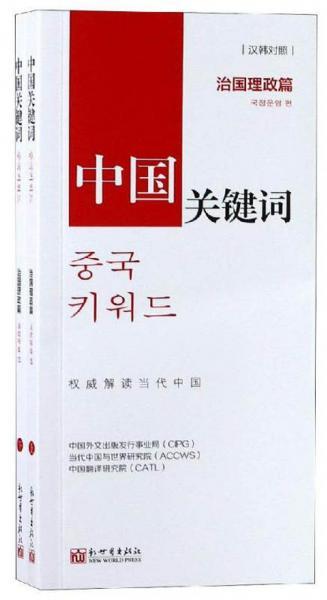 中国关键词(治国理政篇汉韩对照套装上下册)