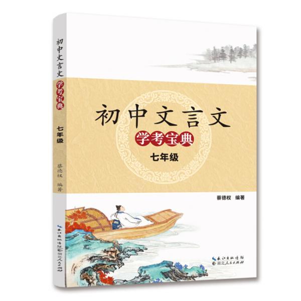 2018版初中文言文学考宝典:七年级