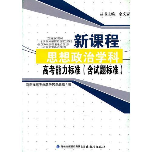 新课程思想政治学科高考能力标准(含试题标准)