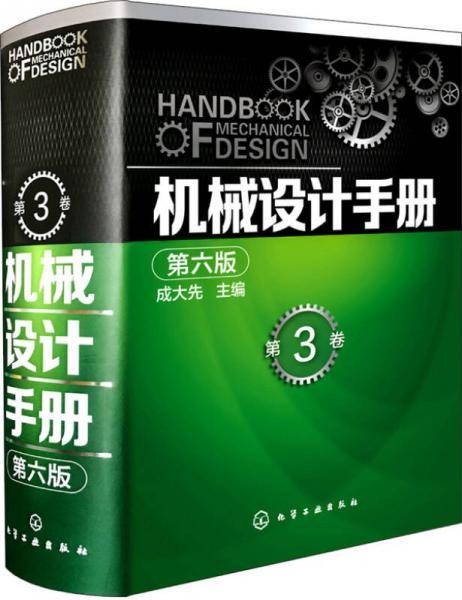 机械设计手册(第六版 第3卷)