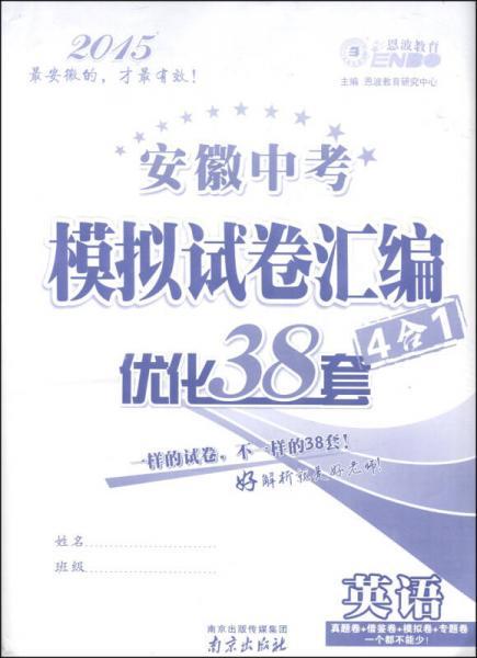 恩波教育·2015安徽中考模拟试卷汇编优化38套(4合一):英语