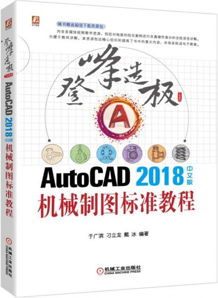 AutoCAD2018中文版机械制图标准教程