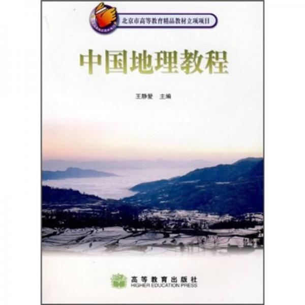 中国地理教程