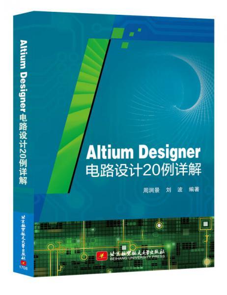 Altium Designer电路设计20例详解