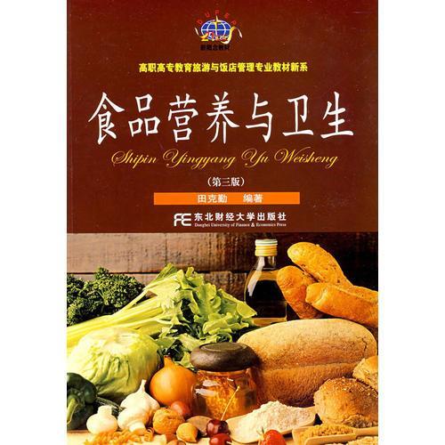 食品营养与卫生(第三版)