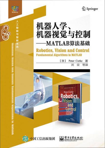 机器人学、机器视觉与控制――MATLAB算法基础