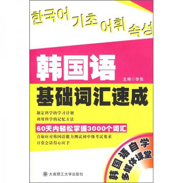 韩国语基础词汇速成
