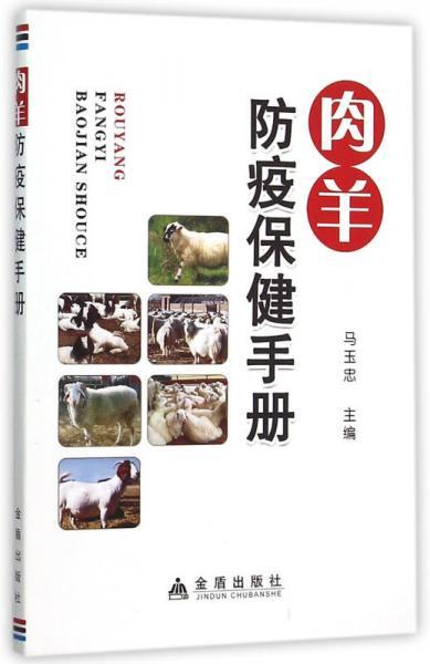 肉羊防疫保健手册