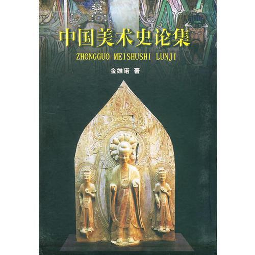 中国美术史论集(上、中、下)