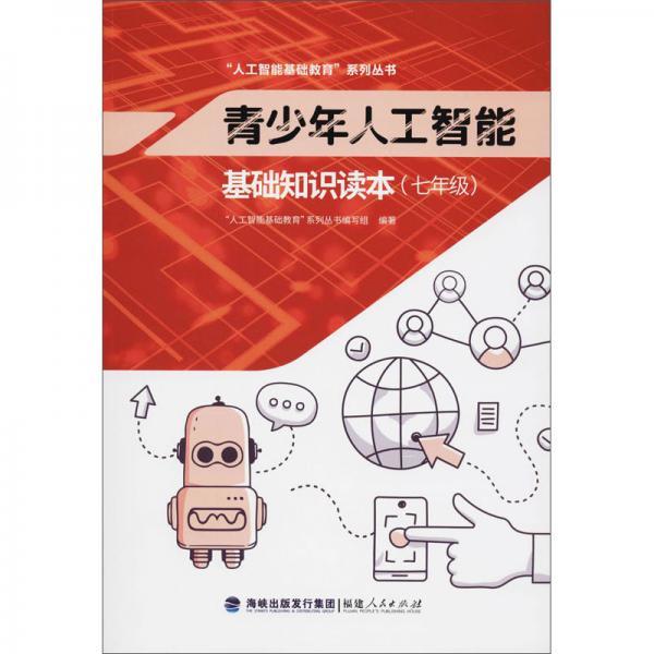 青少年人工智能基础知识读本(七年级)