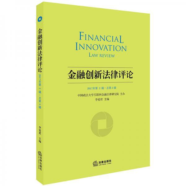 金融创新法律评论(2017年第2辑·总第3辑)