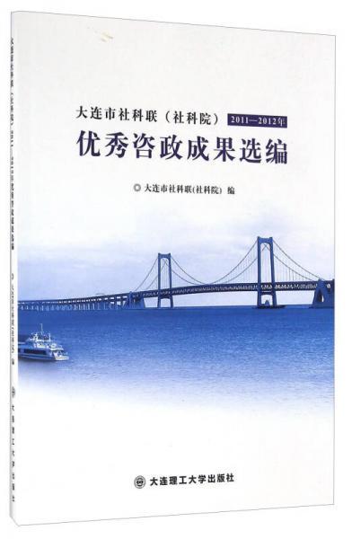 大连市社科联(社科院)2011-2012年优秀咨政成果选编
