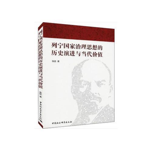 列宁国家治理思想及其当代价值