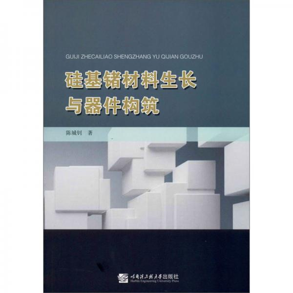 硅基锗材料生长与器件构筑