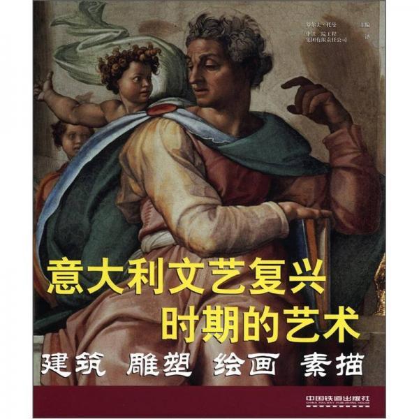 意大利文艺复兴时期的艺术:建筑、雕塑、绘画、素描