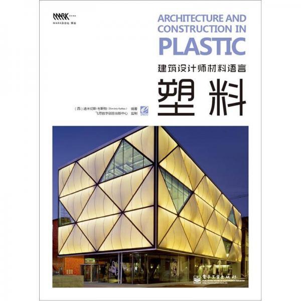 建筑设计师材料语言:塑料(全彩)