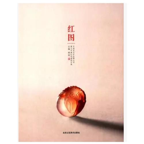 红图 中国宝玉石品牌丛书 黄文中南红玛瑙创作集
