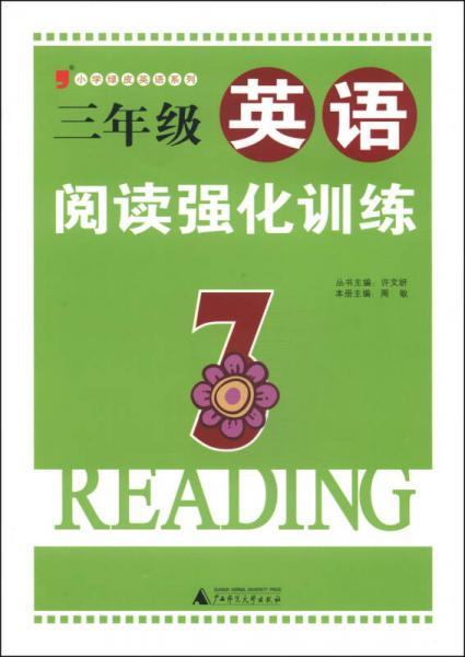 小学绿皮英语系列:三年级英语阅读强化训练
