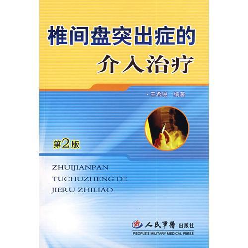 椎间盘突出症的介入治疗(第2版)