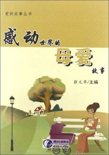 爱的故事丛书:感动世界的母爱故事