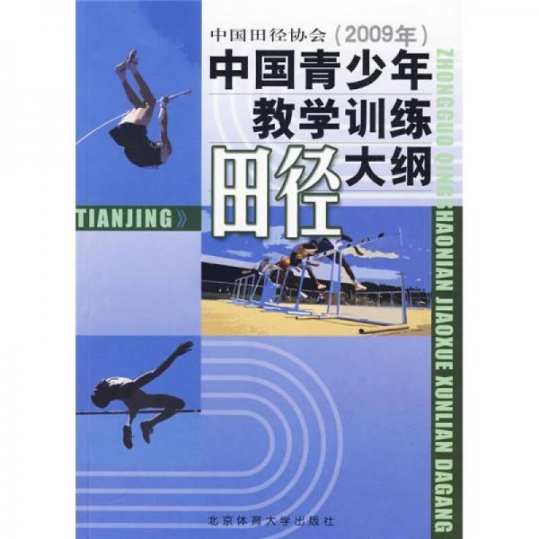 2009年中国青少年教学训练田径大纲
