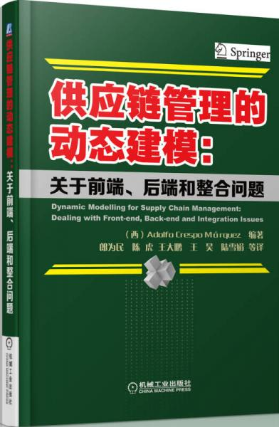 供应链管理的动态建模:关于前端、后端和整合问题