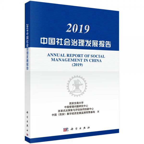 2019中国社会治理发展报告