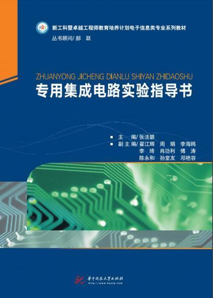 专用集成电路实验指导书