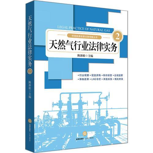 天然气行业法律实务2