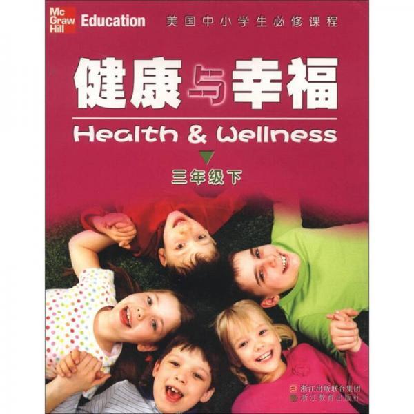 美国中小学生必修课程:健康与幸福(3年级下)