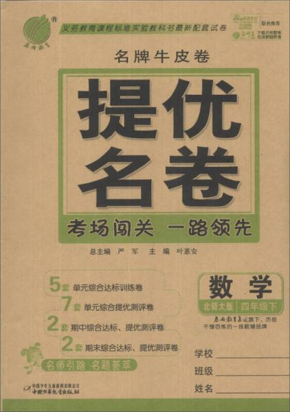 春雨教育·名牌牛皮卷·提优名卷:数学(4年级下)(北师大版)
