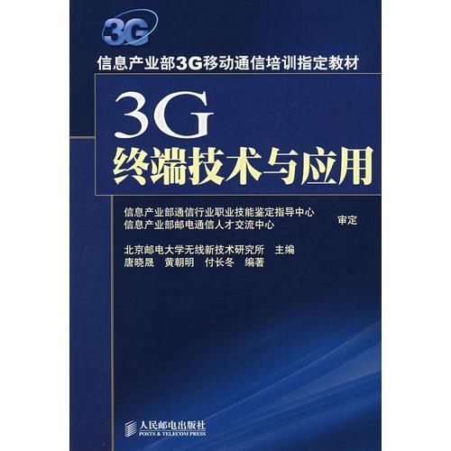 3G终端技术与应用