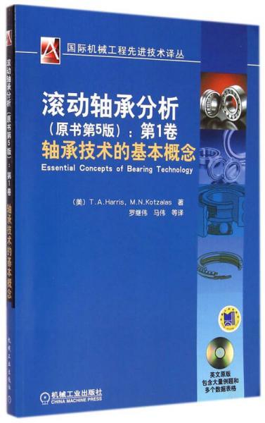 国际机械工程先进技术译丛·滚动轴承分析(原书第5版):第1卷轴承技术的基本概念
