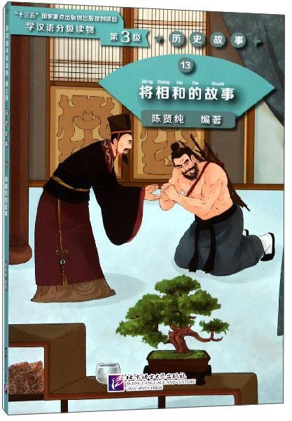 将相和的故事/学汉语分级读物