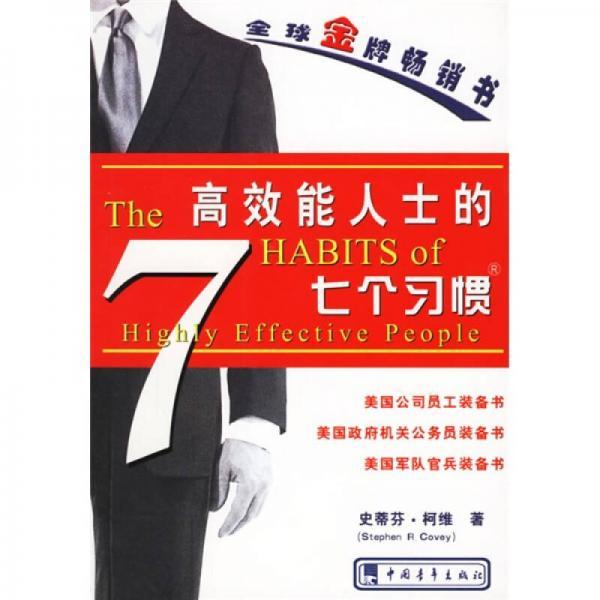 高效能人士的七个习气(精华版)