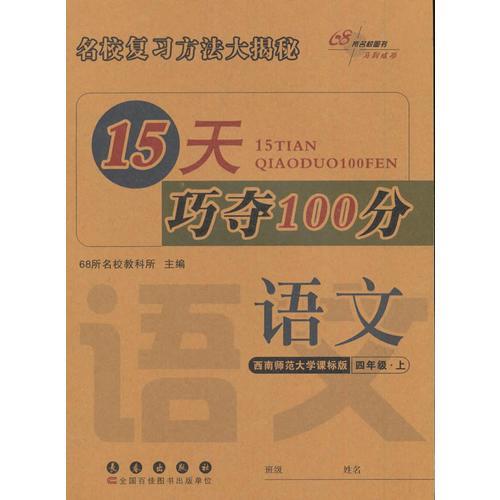 15天巧夺100分语文四年级上册16秋(西师版)
