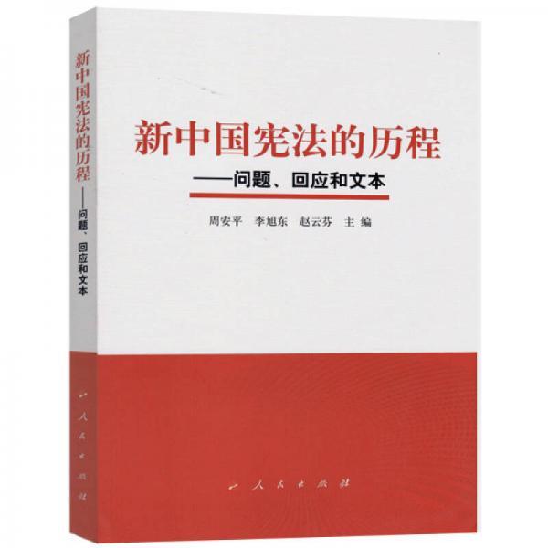 新中国宪法的历程——问题、回应和文本
