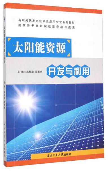 太阳能资源开发与利用