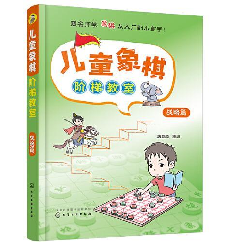 儿童象棋阶梯教室——战略篇