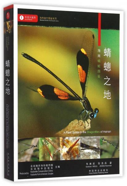 蜻蟌之地(海南蜻蜓图鉴)