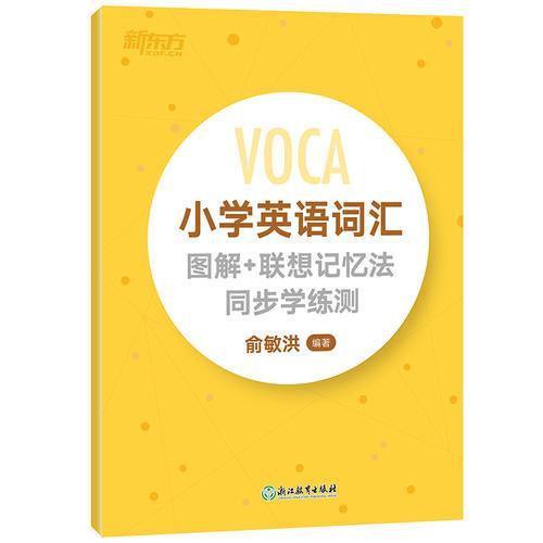 新东方  小学英语词汇图解+联想记忆法 同步学练测