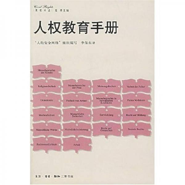 人权教育手册