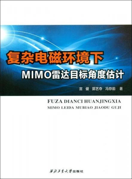 复杂电磁环境下MIMO雷达目标角度估计