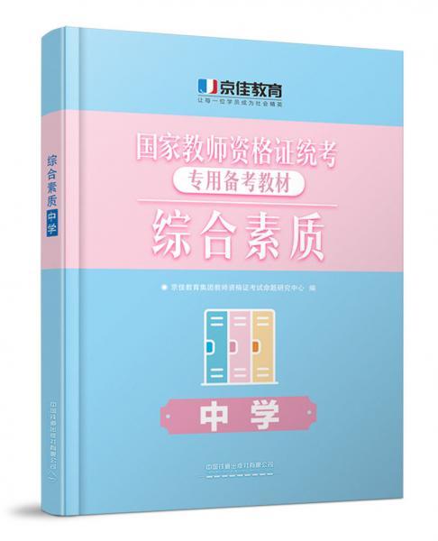 综合素质(中学)(2020京佳教资)