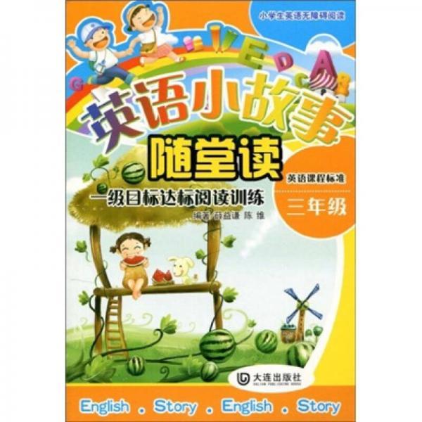 小学生英语无障碍阅读·英语小故事随堂读:1级目标达标阅读训练(3年级)