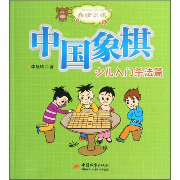 中国象棋(少儿入门杀法篇)