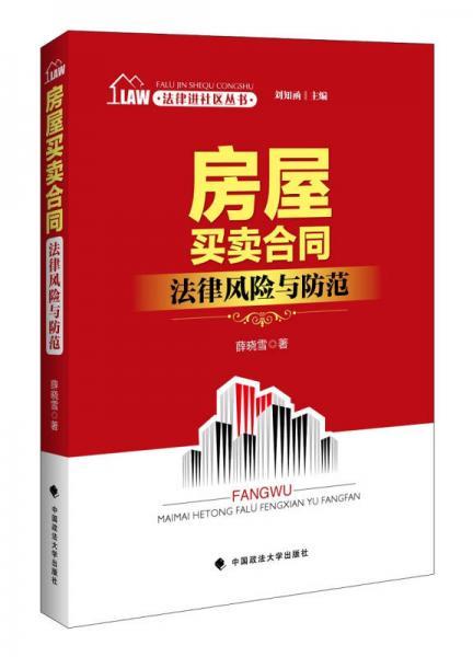 法律进社区丛书 房屋买卖合同法律风险与防范  刘知函主编