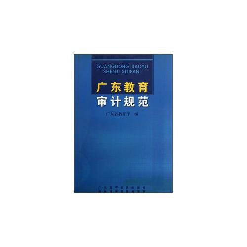 广东教育审计规范
