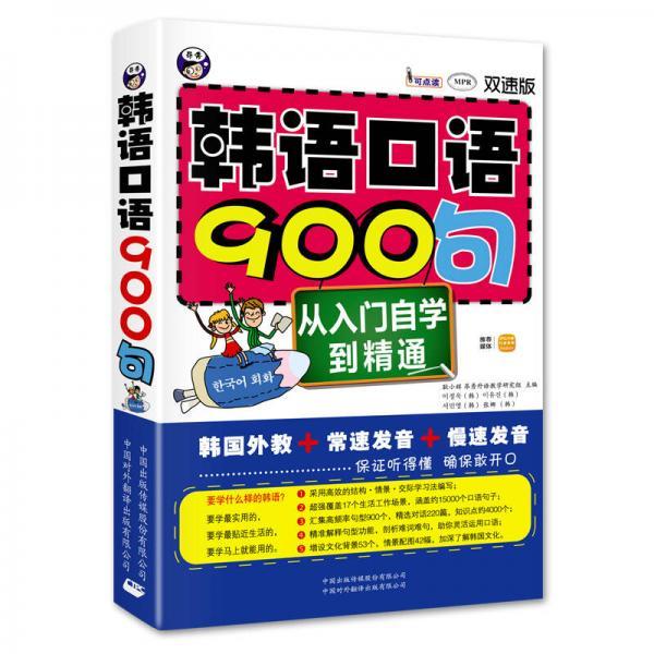 韩语口语900句:从入门自学到精通(双速版)